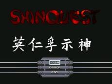 Shinquest